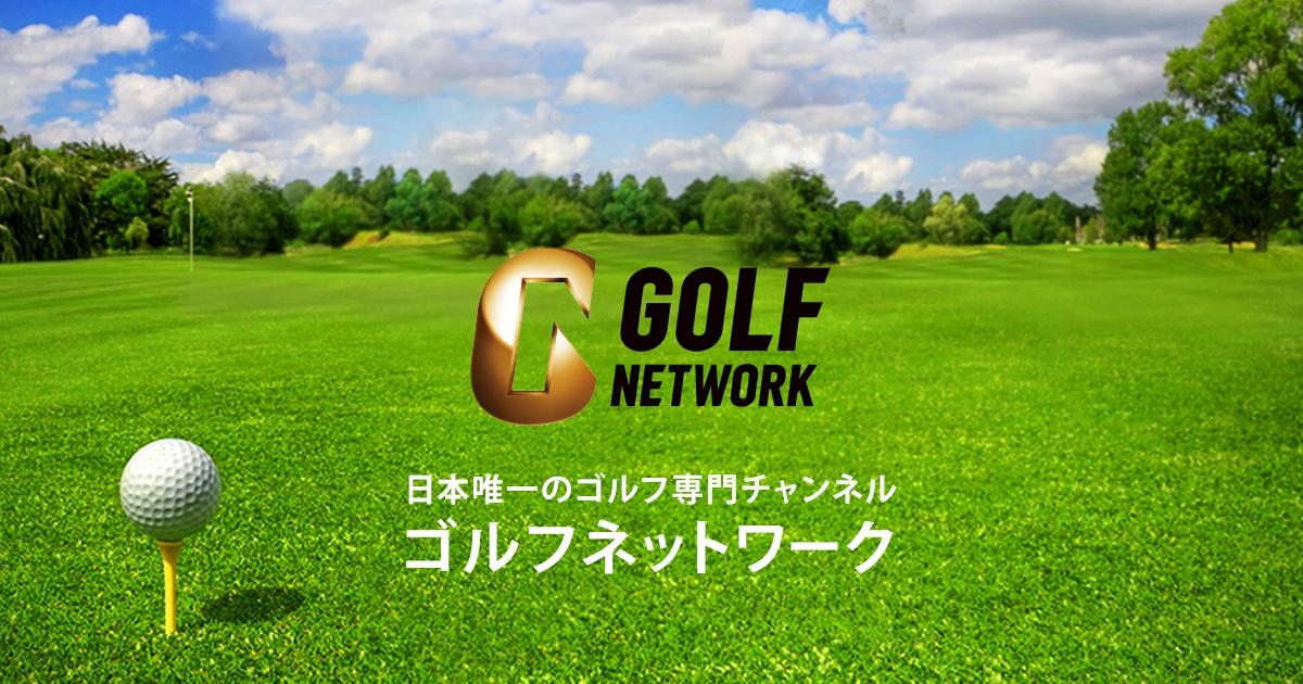 ゴルフ ネットワーク
