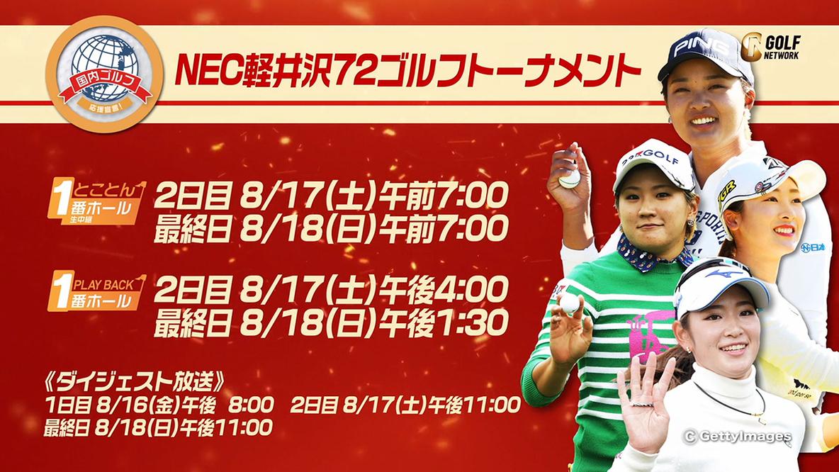 nec 軽井沢 72 ゴルフ トーナメント 2019