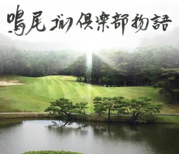「鳴尾ゴルフ倶楽部料金」の画像検索結果
